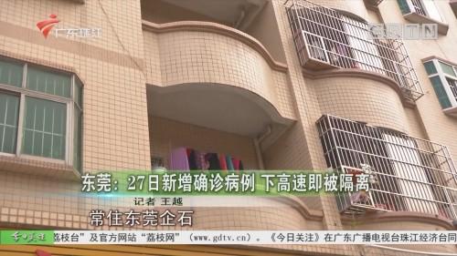 东莞:27日新增确诊病例 下高速即被隔离