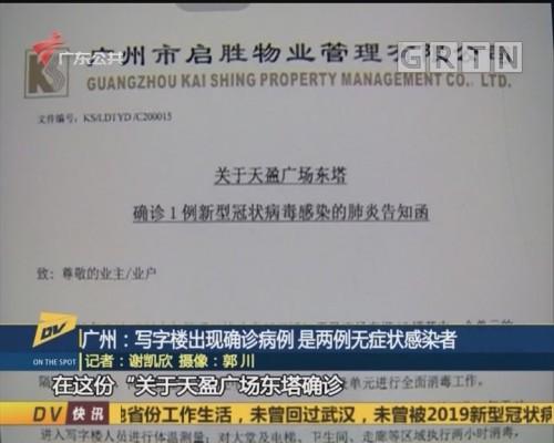 (DV现场)广州:写字楼出现确诊病例 是两例无症状感染者