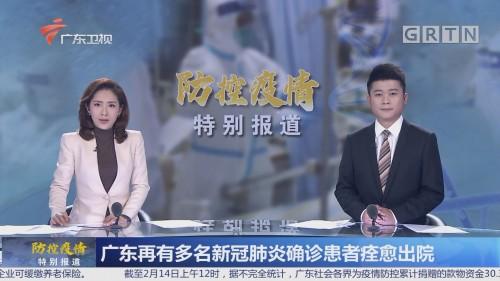 广东再有多名新冠肺炎确诊患者痊愈出院