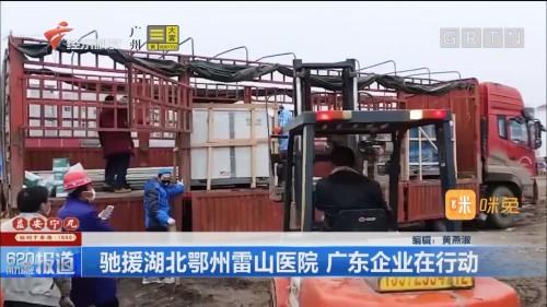 驰援湖北鄂州雷山医院 广东企业在行动