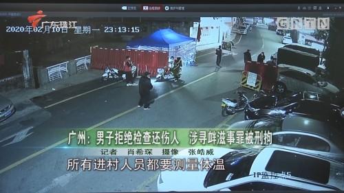 广州:男子拒绝检查还伤人 涉寻衅滋事罪被刑拘