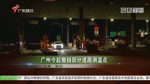 广州今起撤销部分道路测温点