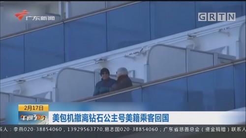 美包机撤离钻石公主号美籍乘客回国