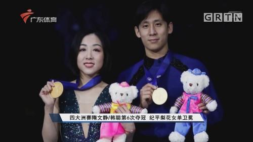 四大洲赛隋文静/韩聪第6次夺冠 纪平梨花女单卫冕