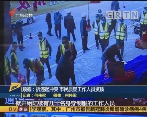 (DV现场)顺德:拆违起冲突 市民质疑工作人员资质