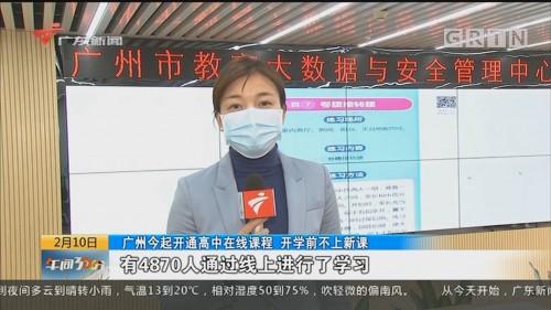 广州今起开通高中在线课程 开学前不上新课
