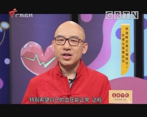 养心有方:长者出现高血压 快速降压是正确做法?