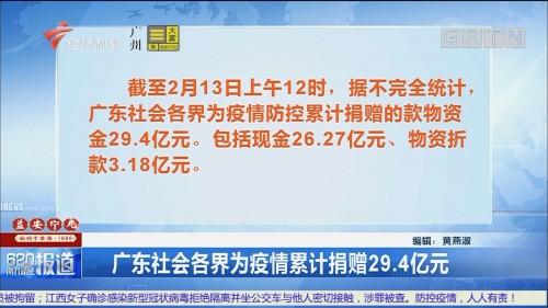 广东社会各界为疫情累计捐赠29.4亿元