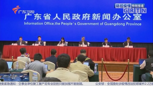 广东省政府新闻办疫情防控新闻发布会举行