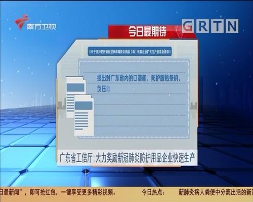 今日最期待 广东省工信厅:大力奖励新冠肺炎防护用品企业快速生产