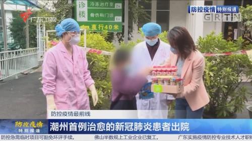 防控疫情最前线:潮州首例治愈的新冠肺炎患者出院