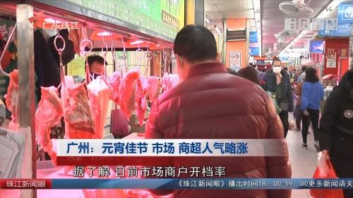 广州:元宵佳节 市场 商超人气略涨