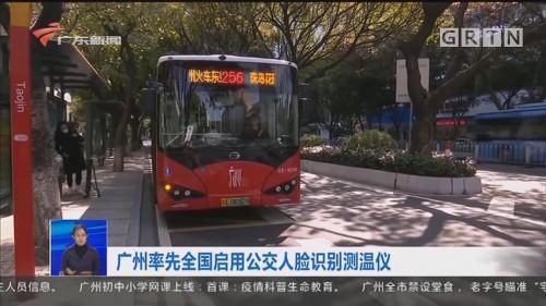 广州率先全国启用公交人脸识别测温仪