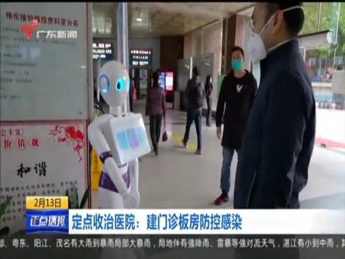 定点收治医院:机器人上岗 防控感染