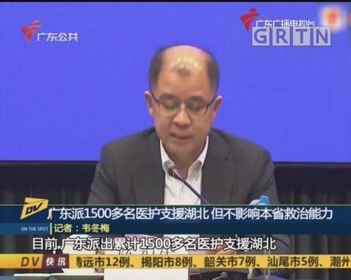(DV现场)广东派1500多名医护支援湖北 但不影响本省救治能力