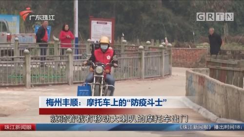 """梅州丰顺:摩托车上的""""防疫斗士"""""""