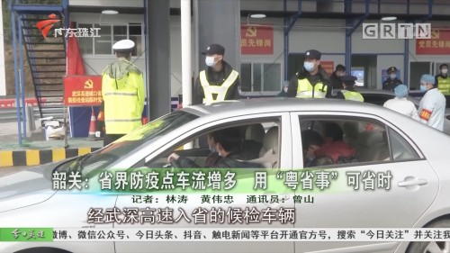 """韶关:省界防疫点车流增多 用""""粤省事""""可省时"""