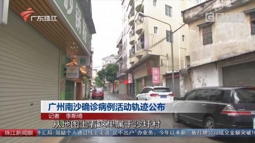 广州南沙确诊病例活动轨迹公布