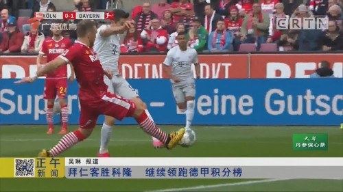拜仁客胜科隆 继续领跑德甲积分榜