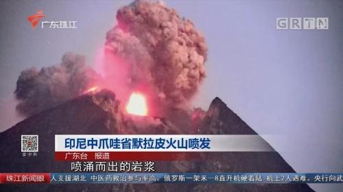 印尼中爪哇省默拉皮火山喷发