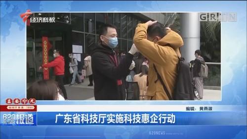 广东省科技厅实施科技惠企行动