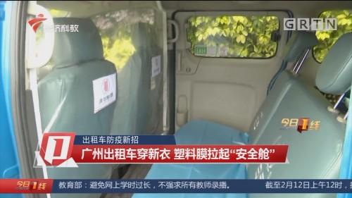 """出租车防疫新招:广州出租车穿新衣 塑料膜拉起""""安全舱"""""""