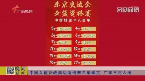 中国女篮征战奥运落选赛名单确定 广东三将入选