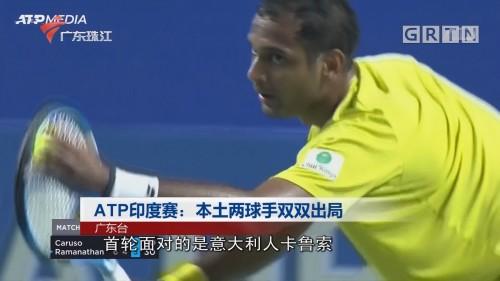 ATP印度赛:本土两球手双双出局