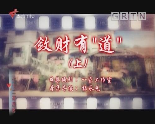 """[2020-02-07]七十二家房客:敛财有""""道""""(上)"""