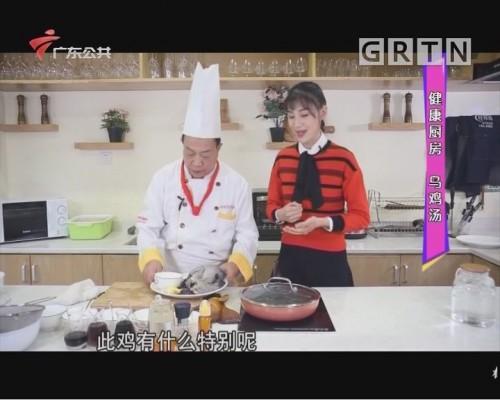 健康厨房:乌鸡汤