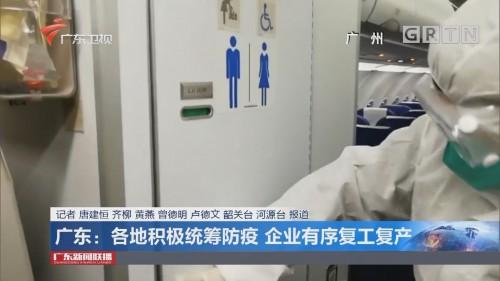广东:各地积极统筹防疫 企业有序复工复产