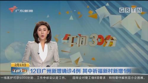 12日广州新增确诊4例 其中祈福新村新增1例