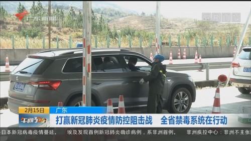 广东:打赢新冠肺炎疫情防控阻击战 全省禁毒系统在行动