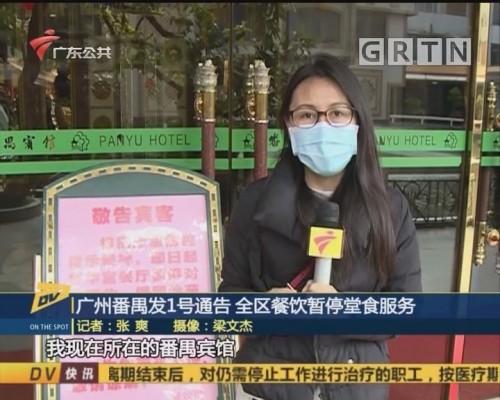 (DV现场)广州番禺发1号通告 全区餐饮暂停堂食服务
