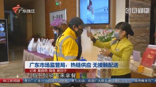 广东市场监管局:热链供应 无接触配送
