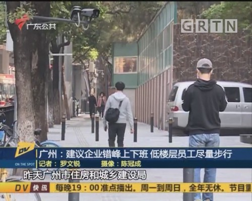 (DV现场)广州:建议企业错峰上下班 低楼层员工尽量步行