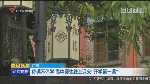 """广州:停课不停学 高中师生线上迎来""""开学第一课"""""""