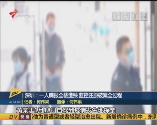 (DV现场)深圳:一人瞒报全楼遭殃 监控还原破案全过程
