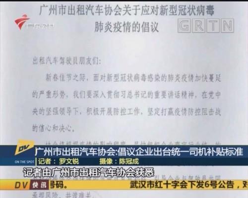 (DV现场)广州市出租汽车协会:倡议企业出台统一司机补贴标准
