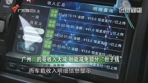 """广州:的哥收入大减 盼能减免部分""""份子钱"""""""