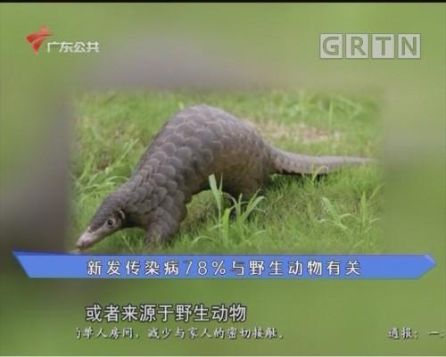 战疫情报站:新发传染病78%与野生动物有关