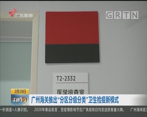 """广州海关推出""""分区分级分类""""卫生检疫新模式"""