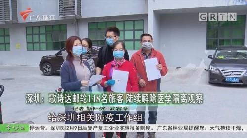 深圳:歌诗达邮轮148名旅客 陆续解除医学隔离观察