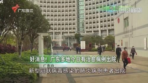 好消息!广东多地今日有治愈病例出院