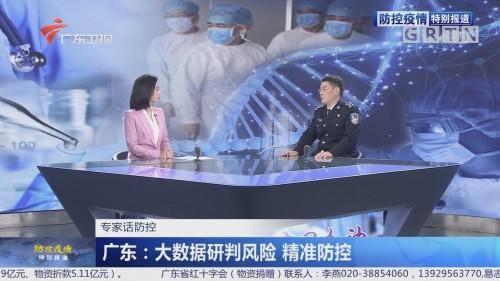 演播室访谈:省公安厅:大数据支撑精准防控