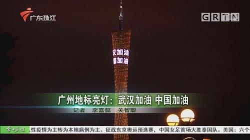 广州地标亮灯:武汉加油 中国加油