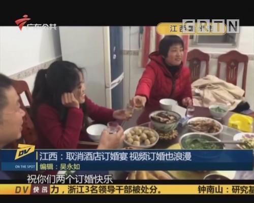 (DV现场)江西:取消酒店订婚宴 视频订婚也浪漫