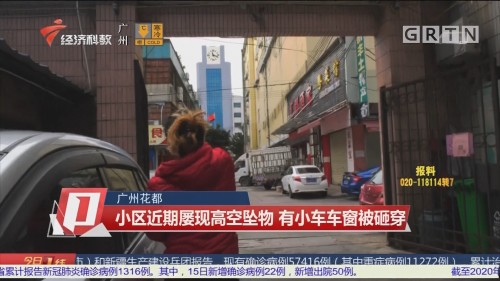 广州花都:小区近期屡现高空坠物 有小车车窗被砸穿