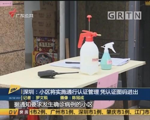 (DV现场)深圳:小区将实施通行认证管理 凭认证图码进出