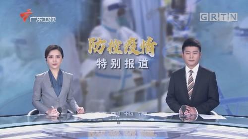 [HD][2020-02-21]防控疫情特别报道:广东省政府新闻办疫情防控第二十七场新闻发布会举行
